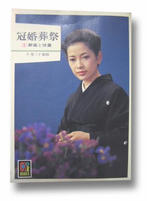 Kankonsousai_2