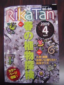 Rikatan_001