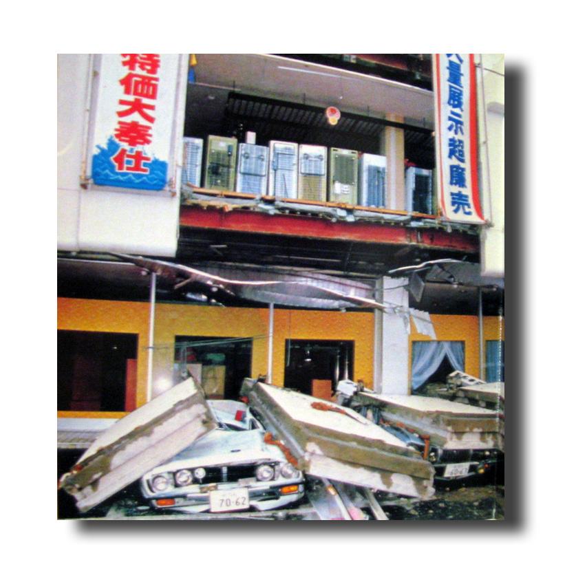地震の科学』: カラーブックスの達人